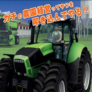 3DSの農場経営ゲームが渋すぎる