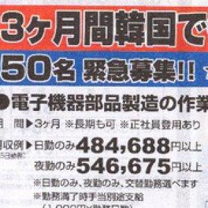 【急げ】月収50万円で50名募集中!海外勤務!:仕事まとめ