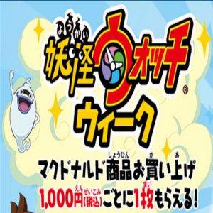 【妖怪ウォッチ】マクドナルド1,000円(税込)お買い上げでシール1枚プレゼント!