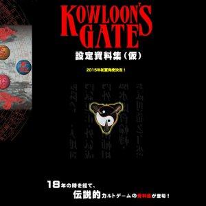九龍城を題材にしたゲーム「クーロンズ・ゲート」設定資料集の刊行決定 各街の設定画などを収録