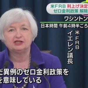 米の利上げはどうしてニュースのになるの?ゼロ金利解除やFRB、FOMCって何?