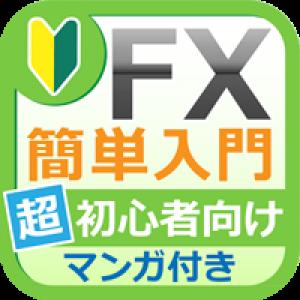 超初心者向けFX入門 -投資が初めての人でも出来るFXとは-iOSアプリ-