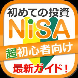 無料NISAガイド Androidアプリ