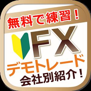 無料でFXを練習出来るデモトレードとは?Androidアプリ