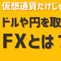 仮想通貨が話題だけど、FXでも円やドルで利益が狙える!