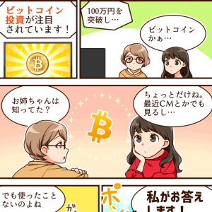 漫画でビットコインについて学ぶ!仮想通貨ナビ