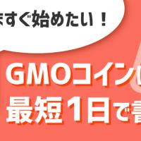 GMOコインとは?販売所によるメリットが沢山!