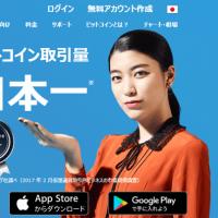ビットコイン取引量日本一のビットフライヤーとは