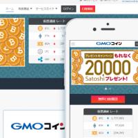 仮想通貨取引を始めるには?GMOコインへの登録方法