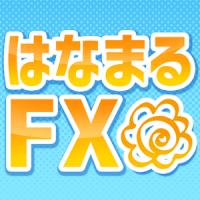 はなまるFX プロフィール
