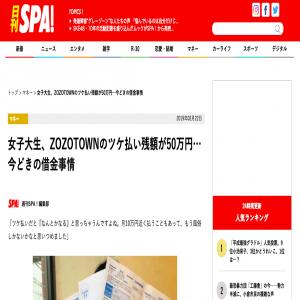 日刊SPAの記事「女子大生のZOZOツケ払い50万円」は嘘だと言える理由
