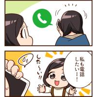 電話口では照れ屋さん♪