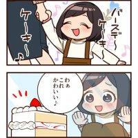 誕生日ケーキのお話