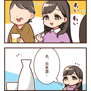 日本酒が飲めるようになりました
