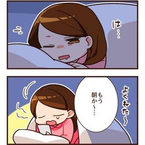 2度寝は最高!!