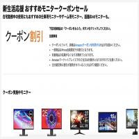 【在庫限り】Amazonが「モニタークーポンセール」を開催!在宅勤務に必須なPCモニターが安い
