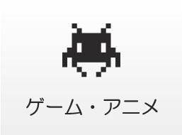 ゲーム・アニメ